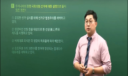 (2019.6.15 지방직) 사회 서호성 해설강의