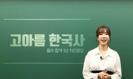 2020대비 한국사 커리큘럼