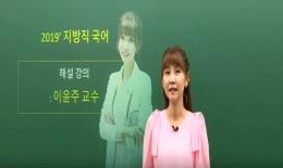 (2019.6.15 지방직) 국어 이윤주 해설강의