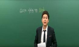 (2019.6.15 지방직) 한국사 최영재 해설강의