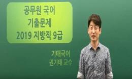 (2019.6.15 지방직) 국어 권기태 해설강의