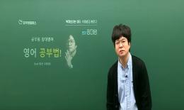 장대영 선생님이 전하는 특별한 영어 공부법!