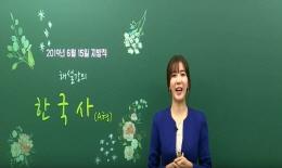 (2019.6.15 지방직) 한국사 고아름 해설강의
