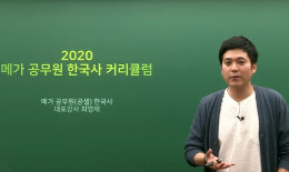 안정적인 점수! 2020 최영재 한국사 커리큘럼