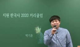 열정 담은 2020 지원한국사 커리큘럼