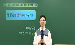 WINNER'S 행정법 시기별 학습전략:  공무원 선택과목, 행정법을 선택해야 하는 이유?!