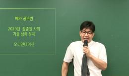 기출로 핵심잡기! 2020 김종원 사회 기출심화 OT