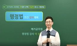 WINNER'S 행정법! 이상현 선생님의 2020 연간 커리큘럼
