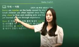 소방영어 경채전문 헤일리T 생활영어 맞춤 학습법