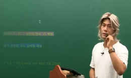 (2019.6.15 지방직) 영어 김태형 해설강의