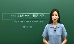 (2019.6.15 지방직) 영어 송아영 해설강의