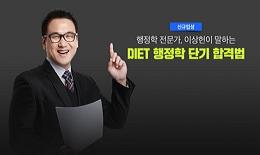 방대한 행정학, Slim & Fit 하다, 이상헌의 DIET행정학