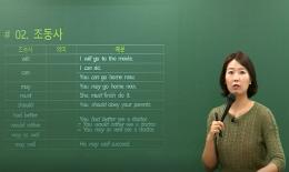박수연 영어 기본이론 스피드 압축 2편 (조동사~)