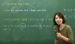 박수연 영어 기본이론 스피드 압축 4편 (부정사 목적어 생략~)