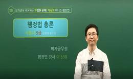 [2019.06.15] 2019 서울시 9급 행정법 해설강의_행정법 이상현