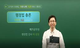 [2019.06.15] 2019 지방직 9급 행정법 해설강의_행정법 이상현