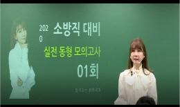 시험 연기에도 걱정 없는 소방 이윤주 저격모의고사 OT