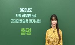 [총평분석] 2020 지방직, 수능 경향이 강화된 한국사