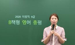 박수연 선생님의 2020 지방직 영어 : 총평