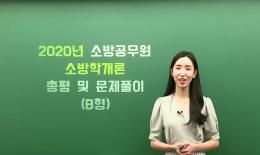 2020 소방공무원 시험 - 소방학개론 심승아 선생님 해설강의 (B책형)