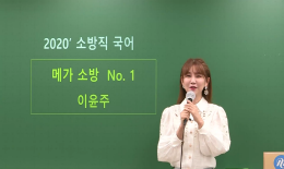 2020 소방공무원 시험 - 소방국어 이윤주 선생님 해설강의 (B책형)