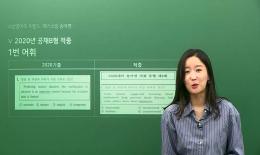 2020 소방공무원 시험 - 소방영어 송아영 선생님 해설강의 (B책형)