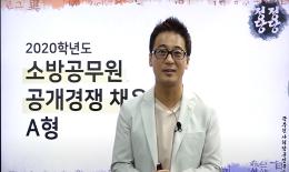 2020 소방공무원 시험 - 소방한국사 총평 곽주현 선생님