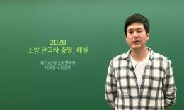 2020 소방공무원 시험 - 소방한국사 최영재 선생님 해설강의 (A책형)