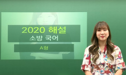 2020 소방공무원 시험 - 소방국어 강세진 선생님 해설강의 (A책형)