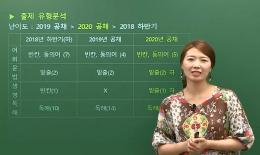 2020 소방공무원 시험 - 소방영어 박수연 선생님 해설강의 (B책형)
