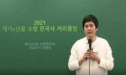 2021 영.리.한 최영재 소방한국사 커리큘럼 공개!