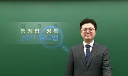 고시 2관왕, 수험 전문가 행정법 김건호 전격 입성!