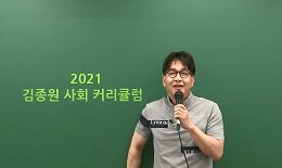 사회 김종원 선생님의 2021 커리큘럼