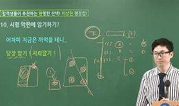 [공개특강] 2021 행정법 학습방법 및 합격전략② 현실적인 행정법 학습방법