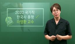 한국사 라영환 선생님의 2020 국가직 9급 총평&해설강의