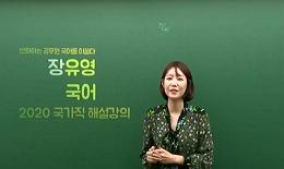 국어 장유영 선생님의 2020 국가직 9급 국어 총평&해설강의