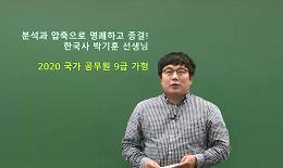 한국사 박기훈 선생님의 2020 국가직 9급 한국사 총평&해설강의