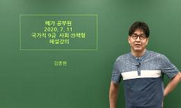 사회 김종원 선생님의 2020 국가직 9급 사회 총평&해설강의