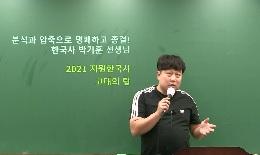 박기훈의 한국사 주제 정리 week1 - 고대의 탑