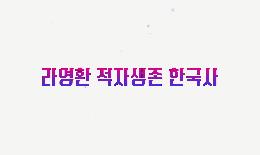 컴팩트 완성! 2021 적자생존 한국사