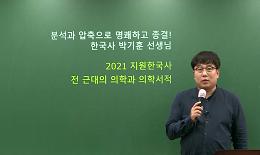 박기훈의 한국사 주제 정리 week2 - 전 근대의 의학과 의학 서적