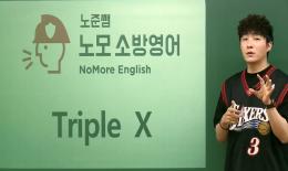 노모트리플엑스-★ 세 가지로 정리하는 소방영어 중요 포인트!