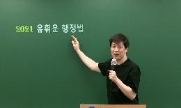 [고 · 밀 · 착 유휘운 행정법] 2021 커리큘럼