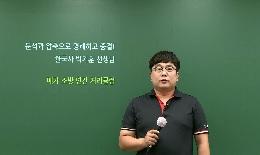 박기훈 선생님의 2021 지원 한국사 연간 커리큘럼