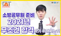 [메가소방 랜선 상담소] 소방공무원 2021시험 합격 방법 (with. 소방학/관계법규 곽동진)