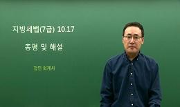 세법 장민 선생님의 2020 지방직 7급 세법 총평&해설강의