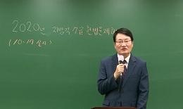 헌법 채한태 선생님의 2020 지방직 7급 헌법 총평&해설강의