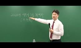 회계학 이종하 선생님의 2020 서울시 7급 회계학 총평&해설강의(1)