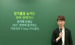권기태 선생님이 소개하는 2021 5-Step 국어 커리큘럼 &학습전략