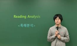 장대영 선생님이 제시하는 독해문제 분석법